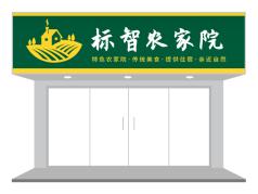黄绿农家院门头设计