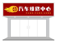 红色简约汽修店门头设计