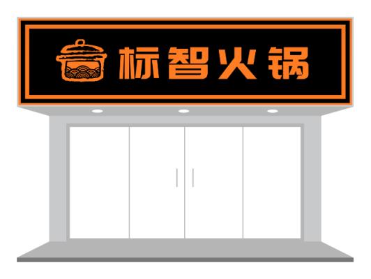 木质时尚火锅店门头设计