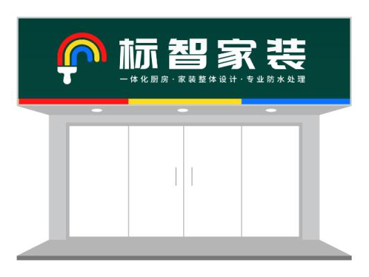 绿色创意家居装饰装修公司门头招牌设计