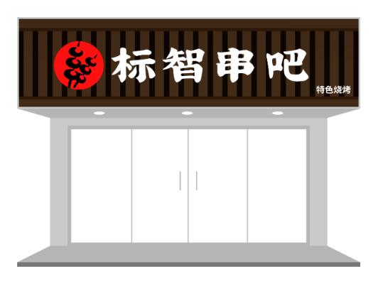 木质质感烧烤店门头设计