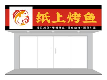 烤鱼店门头设计