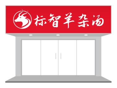羊杂羊肉店门头设计