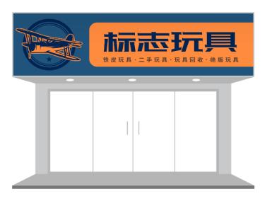 铁皮玩具店门头设计