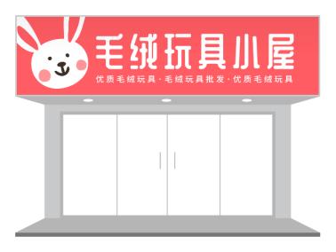 粉蓝可爱毛绒玩具直销店门头设计