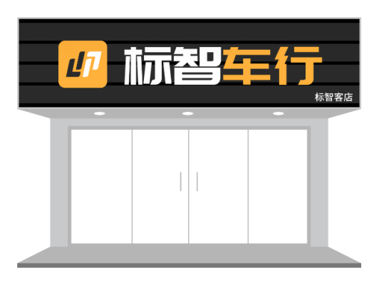 黄黑简约车行门头招牌店招设计