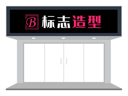 现代简约造型店门头招牌店招设计
