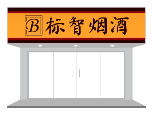 黄色高端烟酒店门头招牌店招设计