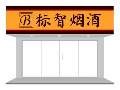 黃色高端煙酒店門頭招牌店招設計