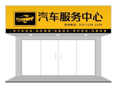 黄黑汽车服务中心门头设计