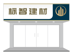 高端極簡建材店門頭設計