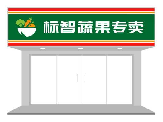 标志蔬果专卖店门头设计