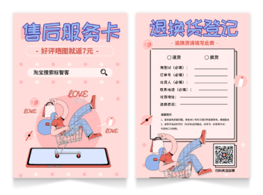 粉色文藝清新紙質售后卡設計