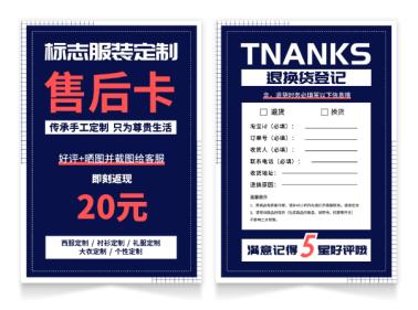 藍色簡約服裝定制紙質售后卡
