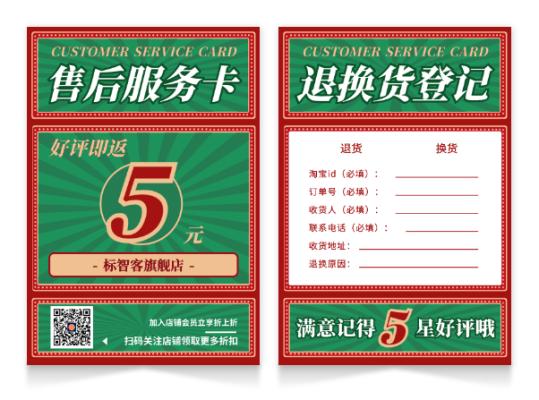 港式国潮餐饮纸质售后卡设计