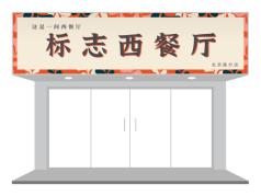 橙色活泼叶子花纹西餐厅英文店招招牌门头设计