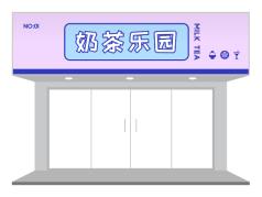 粉色簡約奶茶店門頭招牌設計設計