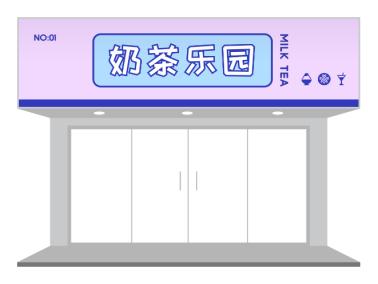 粉色简约奶茶店门头招牌设计设计