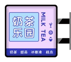 粉色簡約奶茶店側招燈箱設計