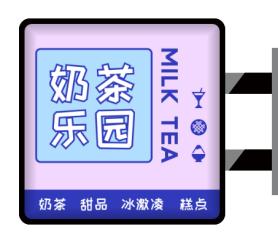 粉色简约奶茶店侧招灯箱设计