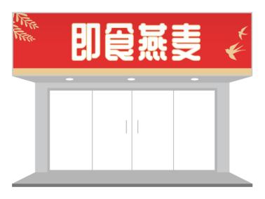 红色健康食品招牌门头设计