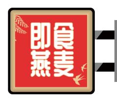 红色健康食品招牌侧招灯箱设计