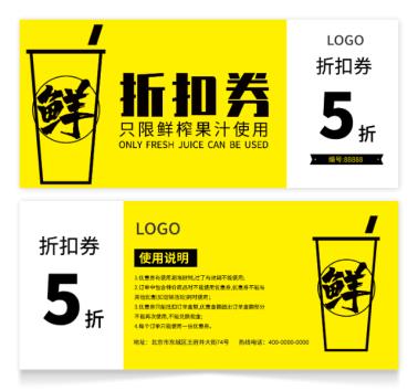 黃色飲品折扣優惠券設計
