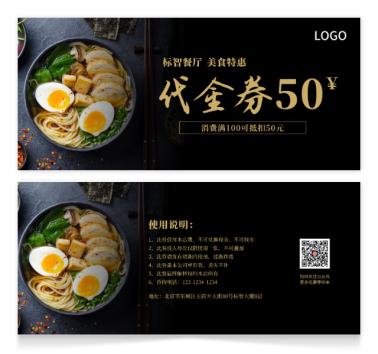 簡約高級餐飲代金券設計