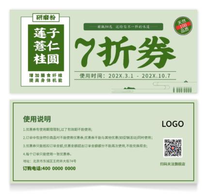绿色农产品活动优惠券设计