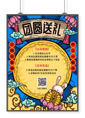 中秋节活动创意国潮印刷招贴海报设计