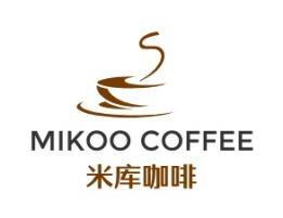 米库咖啡店铺logo头像设计
