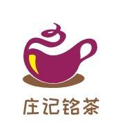 东莞庄记铭茶店铺logo头像设计