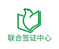 韶关联合签证中心logo标志设计