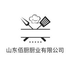 梅州佰厨厨业有限公司品牌logo设计