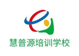茂名慧普源培训学校logo标志设计