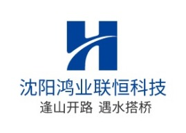 阳江沈阳鸿业联恒科技公司logo设计