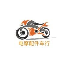佛山电摩配件车行公司logo设计