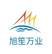 茂名旭笙万业公司logo设计