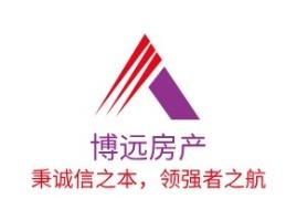 合肥博远房产企业标志设计
