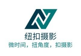 东莞纽扣摄影门店logo设计