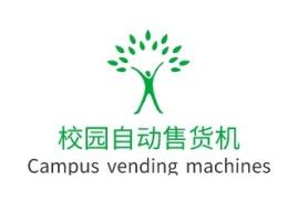 韶关校园自动售货机品牌logo设计
