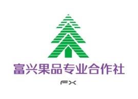 太原富兴果品专业合作社品牌logo设计