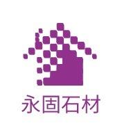 长沙永固石材企业标志设计