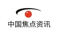杭州中国焦点资讯logo标志设计