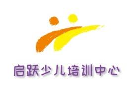 启跃少儿培训中心logo标志设计