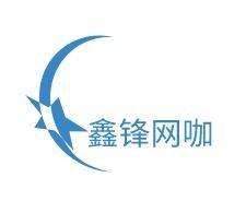 揭阳鑫锋网咖公司logo设计