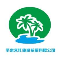 武汉圣泉文化旅游发展有限公司logo标志设计