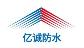 阳江亿诚防水企业标志设计