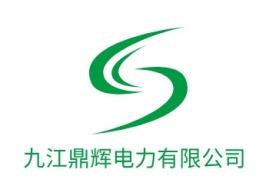 太原九江鼎辉电力有限公司公司logo设计