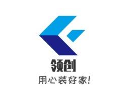 云浮领创企业标志设计
